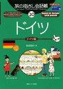 旅の指さし会話帳 20 ドイツ【電子書籍】[ 稲垣瑞美 ]