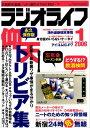 ラジオライフ2006年1月号【電...