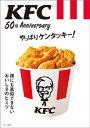 KFC(R) 50th Anniversary やっぱりケンタッキー!【電子版・50th Anniversary THANKS パスポート無し】【電子書籍】[ 宝島社 ]