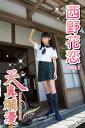 天真爛漫 西野花恋 Part.1(Ver2.0)【電子書籍】...