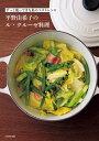 ずっと使ってきた私のベストレシピ 平野由希子のル・クルーゼ料理【電子書籍】[ 平野 由希子 ]