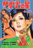 堕靡泥の星【合本版】3