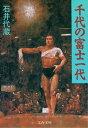 千代の富士一代 【電子書籍】[ 石井代蔵 ]