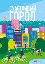 楽天Kobo電子書籍ストアで買える「Счастливый город Как городское планирование меняет нашу жизнь【電子書籍】[ Чарльз Монтгомери ]」の画像です。価格は750円になります。