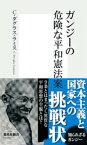ガンジーの危険な平和憲法案【電子書籍】[ C・ダグラス・ラミス ]