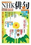 NHK 俳句 2018年5月号[雑誌]【電子書籍】