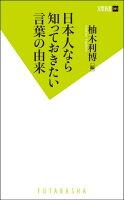 日本人なら知っておきたい言葉の由来