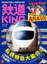 鉄道KING Vol.3私鉄特急...