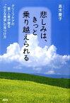 """悲しみは、きっと乗り越えられる(大和出版)グリーフケアの第一人者が贈る""""小さな希望""""の見つけ方【電子書籍】[ 高木慶子 ]"""