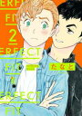 PERFECT FIT(2)【電子限定特典付】【電子書籍】[ たなと ]