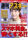 週刊アスキーNo.1200(20...