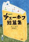 新訳 チェーホフ短篇集【電子書籍】[ アントン・チェーホフ ]