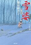藍染袴お匙帖 : 10 雪婆【電子書籍】[ 藤原緋沙子 ]
