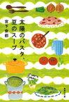 太陽のパスタ、豆のスープ【電子書籍】[ 宮下奈都 ]