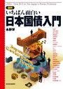 図解 いちばん面白い日本国債入門【電子書籍】[ 永野学 ]