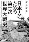 日本人のための第一次世界大戦史【電子書籍】[ 板谷 敏彦 ]