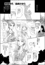 楽園世代(単話版)【電子書籍】[...