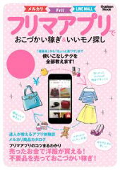 フリマアプリでおこづかい稼ぎ&いいモノ探し【電子書籍】