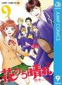 花のち晴れ~花男 Next Season~ 9