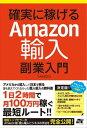 確実に稼げる Amazon輸入 副業入門【電子書籍】[ TA...
