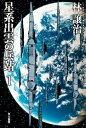星系出雲の兵站 1【電子書籍】[ 林 譲治 ]
