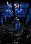異骸-THE PLAY DEAD/ALIVE-(5)【特典ペーパー付き】【電子書籍】[ 佐伊村司 ]