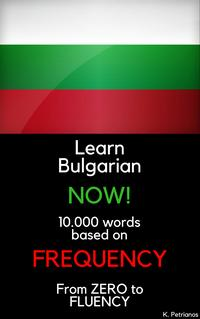 洋書, REFERENCE & LANGUAGE Learn Bulgarian NOW!10.000 Most Frequent Words Konstantinos Petrianos