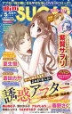 miniSUGAR vol.44(2016年5月号)Vol.44【電子書籍】[ 紫賀サヲリ ]