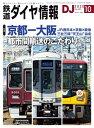 鉄道ダイヤ情報2020年10月号【電子書籍】[ 鉄道ダイヤ情報編集部 ] - 楽天Kobo電子書籍ストア