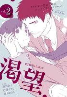 電子版 B's-LOVEY 渇望 Vol.2