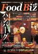 フードビズ41号【電子書籍】
