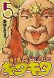魔法陣グルグル外伝 舞勇伝キタキタ5巻【電子書籍】[ 衛藤ヒロユキ ]
