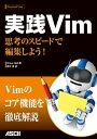 実践Vim 思考のスピードで編集しよう!【電子書籍】[ Drew Neil ]