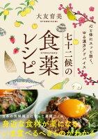 七十二候の食薬レシピ
