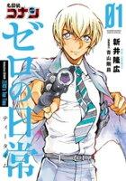 名探偵コナン ゼロの日常(1)