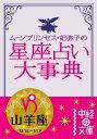 ムーン・プリンセス妃弥子の星座占い大事典 山羊座【電子書籍】...