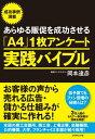 あらゆる販促を成功させる「A4」1枚アンケート実践バイブル【