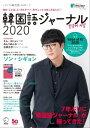 [音声DL付]韓国語ジャーナル2020【電子書籍】