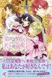 猫かぶり姫と天上の音楽2【SS付】【イラスト付】【電子書籍】[ もり ]