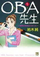 【期間限定 無料お試し版】OBA先生 1 ー昭和の学校はこうだったー