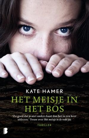 洋書, FICTION & LITERTURE Het meisje in het bos Wat is waarheid, en wat niet? Kate Hamer