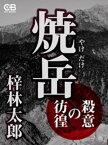 焼岳 殺意の彷徨【電子書籍】[ 梓林太郎 ]