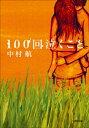 100回泣くこと【電子書籍】[ ...