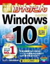 今すぐ使えるかんたん Windows10【電子書籍】[ オンサイト ]