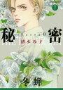 秘密 season 0 7【電子書籍】[ 清水玲子 ]...