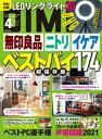 DIME (ダイム) 2021年 4月号【電子書籍】[ DI
