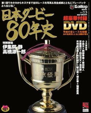 週刊Gallop 臨時増刊号 日本ダービー80年史日本ダービー80年史【電子書籍】