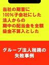 楽天Kobo電子書籍ストアで買える「当社の期首に100%子会社にした法人からの期中の配当金を全額益金不算入とした[グループ法人税務の失敗事例]【電子書籍】[ 吉田 博之(辻・本郷税理士法人 ]」の画像です。価格は55円になります。