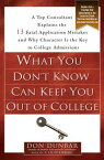 What You Don't Know Can Keep You Out of CollegeA Top Consultant Explains the 13 Fatal Application Mistakesand Why Character Is the Key to College Admissions【電子書籍】[ Don Dunbar ]