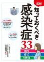 図解 知っておくべき感染症33 原因・症状・予防法【電子書籍】[ 今村顕史 ]